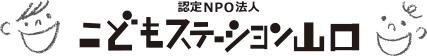 認定NPO法人 こどもステーション山口